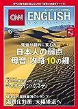 CNN ENGLISH EXPRESS (イングリッシュ・エクスプレス) 2017年6月号
