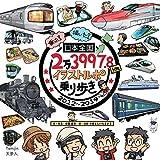日本全国2万3997.8キロ イラストルポ乗り歩き