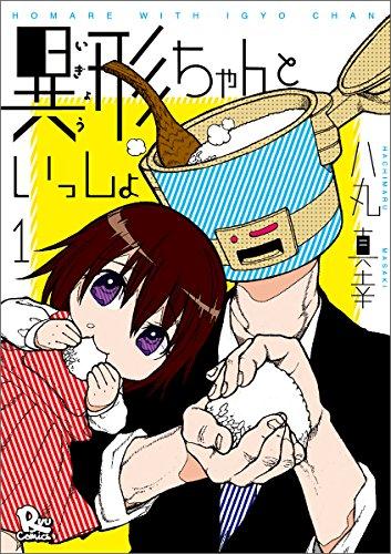 異形ちゃんといっしょ (リュウコミックス)