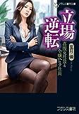 立場逆転: 高慢女社長と令嬢vs.ヒラ社員 (フランス書院文庫)