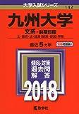 九州大学(文系−前期日程) (2018年版大学入試シリーズ)