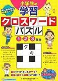小学生の学習クロスワードパズル 1・2・3年生 楽しみながら成績アップ! (まなぶっく)