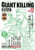 Giant Killing departure football entertainment magazine GIANT KILLING extra Vol.12 (Kodansha MOOK) ISBN: 4063897281 (2013) [Japanese Import]