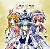 Ryoko to Yuna to 4 by Galaxy Angel (2009-03-24)