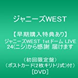 【早期購入特典あり】ジャニーズWEST 1stドーム LIVE 24(ニシ)から感謝 届けます(初回限定盤)(ポストカード(2枚キリトリ式)付) [DVD]