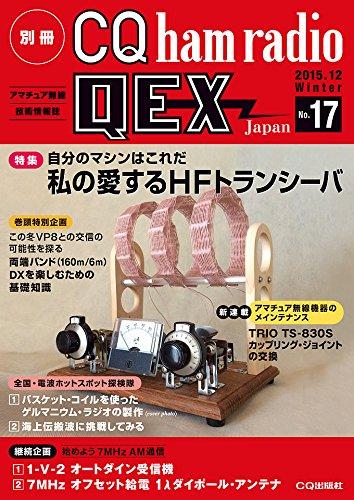 別冊CQ ham radio QEX Japan 201...