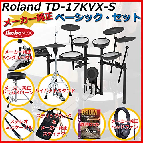 Roland《ローランド》 TD-17KVX-S Pure Basic Set [オススメのイケベオリジナルスターターセット☆]   B07KFWM448