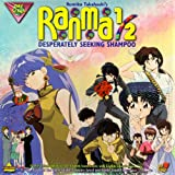 Ranma 1/2: Desperately Seeking Shampoo