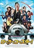 [DVD]ローラーコースター! [DVD]