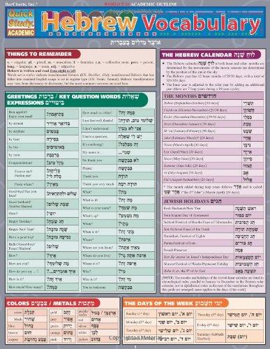 Hebrew Vocabulary (Quick Study Academic)