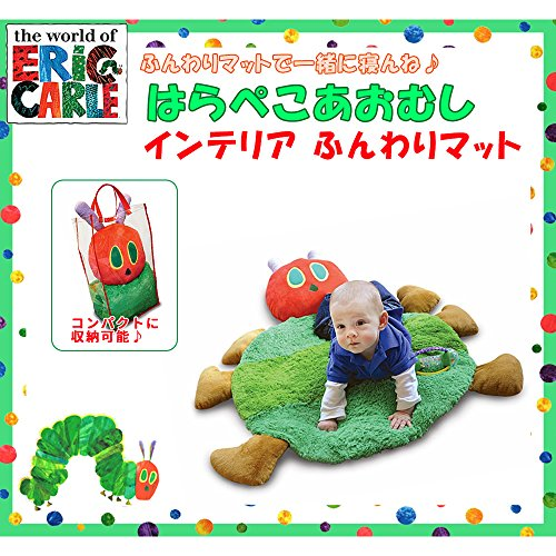 EricCarle (Eric Carle) The Very Hungry Caterpillar interior soft mat by Eric Carle