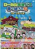 Variety - Local Rosen Bus Noritsugi No Tabi Kyoto Izumo Taisha Hen [Japan DVD] BBBE-8891