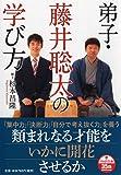 弟子・藤井聡太の学び方 (PHP文庫)