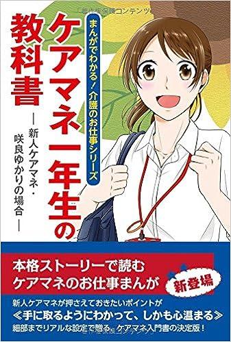 ケアマネ一年生の教科書 新人ケアマネ・咲良ゆかりの場合