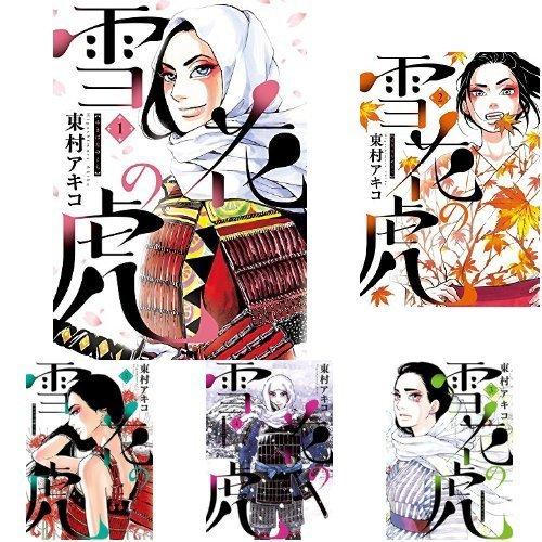 雪花の虎 コミック 1-5巻セット