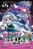 東方Project Phantom Magic Vision ~死霊の復活~ スターターシリーズ 8thエキスパンション