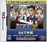 Gyakuten Saiban 2 (New Best Price! 2000) / Phoenix Wright: Ace Attorney Justice for All [Japan Import]