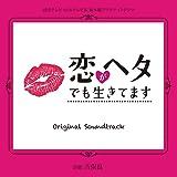 読売テレビ・日本テレビ系 新木曜プラチナイトドラマ『恋がヘタでも生きてます』オリジナル・サウンドトラック