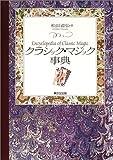 クラシック・マジック事典