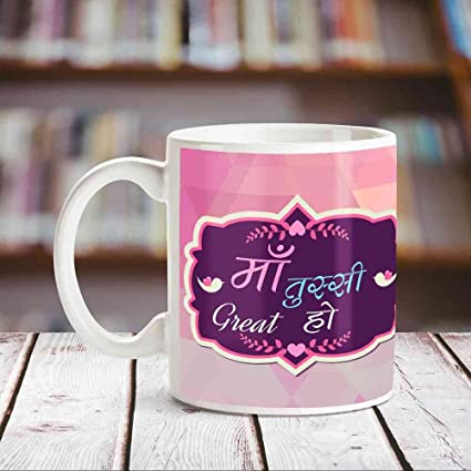 Huppme Maa Tussi Great Ho White Mug 350 Ml Mothers Day Gifts For