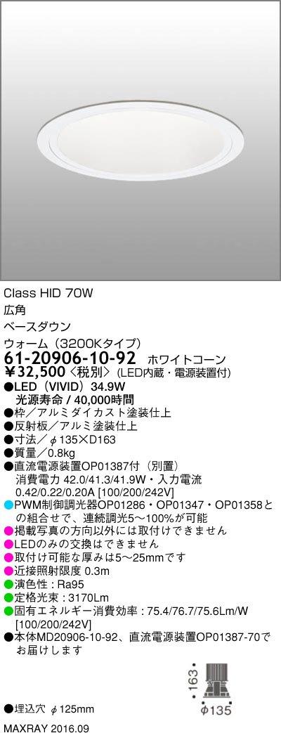 マックスレイ 照明器具 基礎照明 LEDベースダウンライト φ125 広角 HID70Wクラス ウォーム(3200Kタイプ) 連続調光 61-20906-10-92 B077BHBDD7