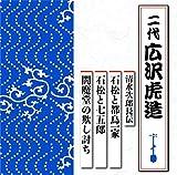 Torazo Hirosawa 2Nd - Shimizuno Jirocho Den Ishimatsu To Miyakodori Ikka / Ishimatsu To Shichigoro / Enmado No Damashi Uchi [Japan CD] TECR-1002 by TORAZOU HIROSAWA(NIDAI) (2015-11-04)