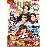 TV LIFE 2021年 1/15号
