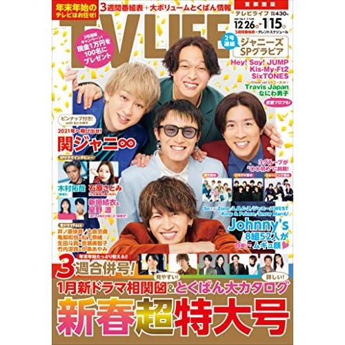 TV LIFE 2021年 1/15号 表紙画像