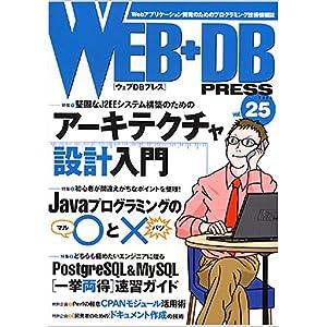 Web+DB press (Vol.25)