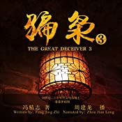 骗枭 3 - 騙梟 3 [The Great Deceiver 3] | 冯精志 - 馮精志 - Feng Jingzhi