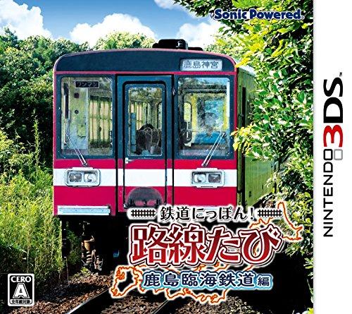鉄道にっぽん! 路線たび 鹿島臨海鉄道編の商品画像
