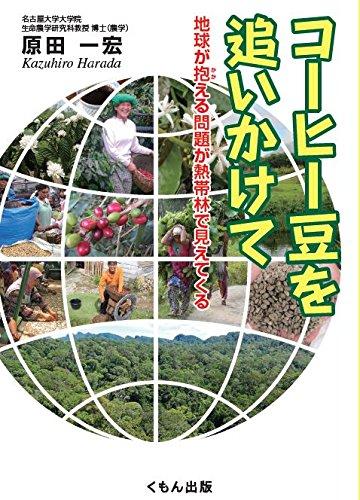 コーヒー豆を追いかけて―地球が抱える問題が熱帯林で見えてくる