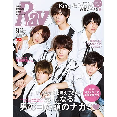 Ray 2018年9月号 表紙画像