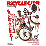 BiCYCLE CLUB 2018年6月号