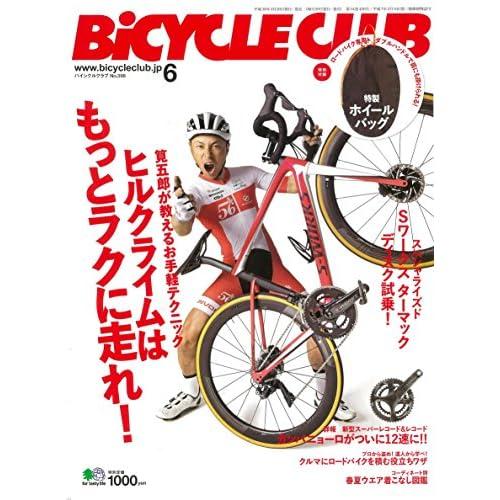 BiCYCLE CLUB 2018年6月号 画像