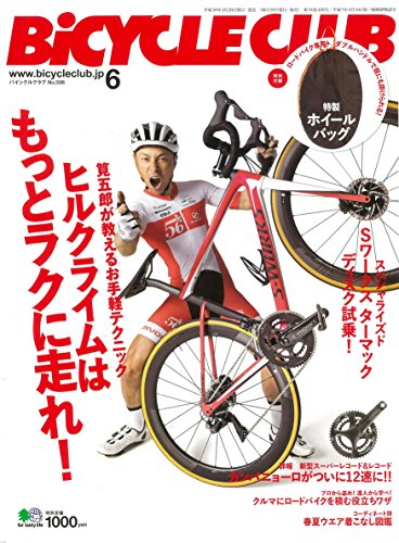 BiCYCLE CLUB 2018年6月号 画像 A