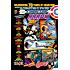 The Charlton Arrow #3: Celebrating 70 Years of Charlton! Adventure Heroes! Monsters! Hot Rods! Humor! Rock & Roll! Romance & More! All In This Issue!