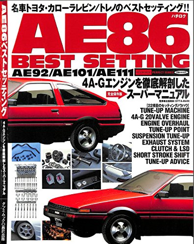 Super documentation that is thorough dissection AE86 best setting-4A-G engine (Tatsumimukku) (1996) ISBN: 4886411371 [Japanese Import]