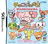 Choco-Inu no Omise: Patisserie & Sweets Shop Game [Japan Import]