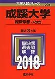 成蹊大学(経済学部−A方式) (2018年版大学入試シリーズ)