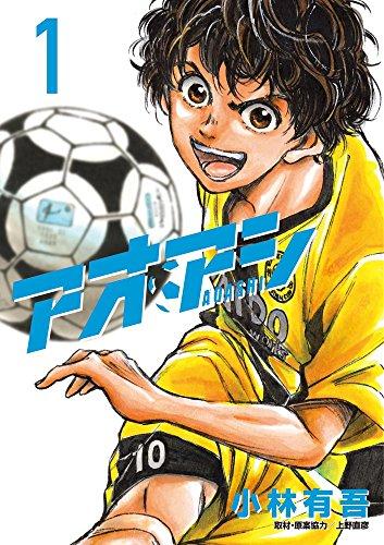 アオアシ 1 (ビッグコミックス)