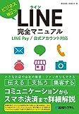 LINE完全マニュアル 公式アカウント/LINE Pay対応