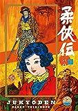 柔侠伝 下 (torch comics)