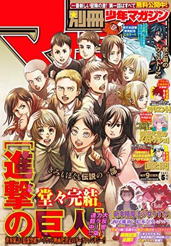 別冊少年マガジン 最新号 表紙画像
