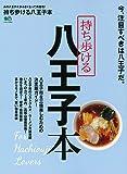 持ち歩ける 八王子本 (エイムック 3055)
