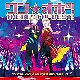 ワン☆オポ! THE BEST OF BEST!!/ワンダフル☆オポチュニティ! LOVES 鏡音リン・鏡音レン