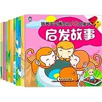 培养宝宝情商的AR故事书(套装共10册)
