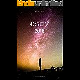 むらログ2018: 冒険とパラダイムシフト (冒険の書)