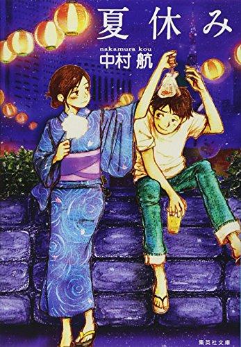 夏休み (集英社文庫)