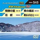 Karaoke - Onta Station W 545 Hida No Ryu [Japan DVD] TBKK-545